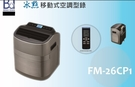 [協貿國際] 冰點全新款移動式冷氣內置冷氣壓縮機保證冷 4-5坪小套房