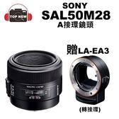 [贈 LA-EA3 ] SONY SAL50m28 單眼 相機 微距 鏡頭 公司貨 【台南-上新】