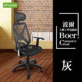 《DFhouse》波爾全網透氣多功能辦公椅-標準-6色灰色