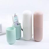 【超取399免運】旅行牙刷盒 便攜式洗漱口杯 刷牙杯子套裝 北歐簡約牙刷水杯