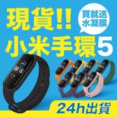 小米手環5 標準版 含運 套裝版 智能手環 監測心率 計步 磁吸式充電 睡眠 生理期預測 保固一年