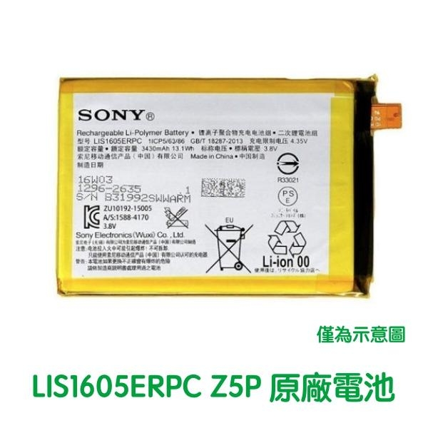 【含稅發票】SONY Xperia Z5 Premium Z5P Dua 原廠電池 E6853【贈更換工具+電池膠】LIS1605ERPC