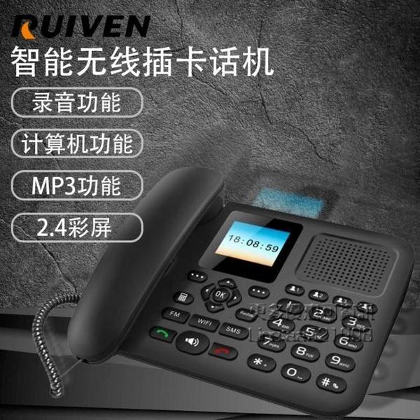 無線插卡電話機座機4G行動聯通智慧固話sim卡家用電銷辦公老人 每日下殺NMS