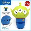 迪士尼 正版授權 發光 大頭喇叭 LED燈 USB 可充電 喇叭 - 全身三眼怪