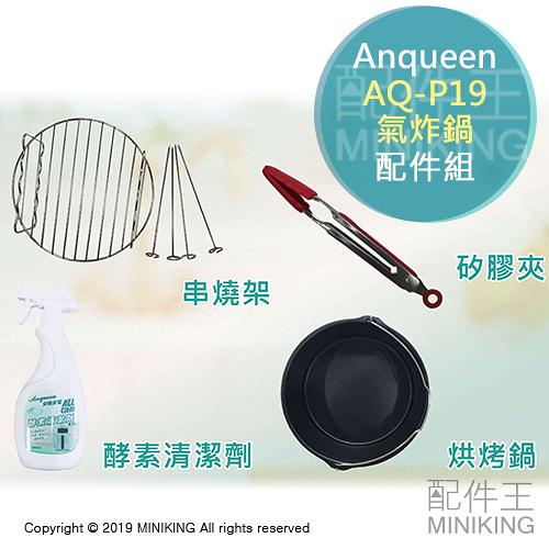 現貨 Anqueen 氣炸鍋 AQ-P19 配件組 酵素清潔劑 矽膠夾 烘烤鍋 串燒架 套組 4件組