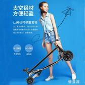 折疊倒三輪電動車滑板車 超輕成人小型代步車迷你便攜鋰電池車 BT9614『優童屋』