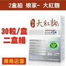 2盒組 娘家- 大紅麴(30粒/盒)元氣健康館