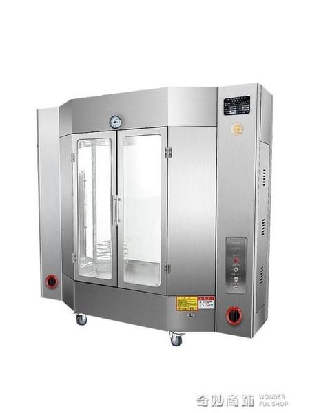 創宇新款電熱全自動烤鴨爐商用24型燃氣烤雞爐旋轉式手撕烤魚烤箱 ATF 奇妙商鋪