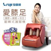 FUJI 愛膝足護腿機 FG-107A加碼送舒心水氧機