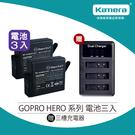 GOPRO HERO系列 電池3入優惠組(贈充電器) 旅遊必備 網紅必備
