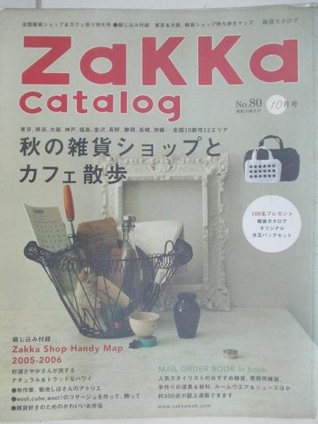 【書寶二手書T1/設計_DM8】ZaKKa Catalog_80期_秋天雜貨…日文