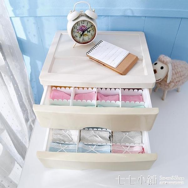 抽屜式內衣整理收納盒塑料家用文胸整理儲物箱多格襪子內衣收納盒