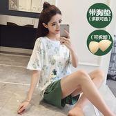 優惠三天-帶胸墊睡衣女夏季短袖莫代爾兩件套裝韓版寬鬆清新學生家居服
