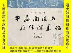 二手書博民逛書店罕見商報叢書:中菲關係與菲律賓華僑·第一冊(1961年初版,第四