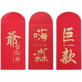 創意紅包袋(1包8入) 爺賞你的/嗨森/巨款 3款可選【小三美日】