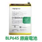 【免運費】含稅附發票 OPPO R11S Plus R11S+ 原廠電池【贈更換工具+電池背膠】BLP645