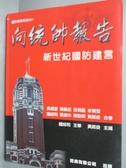 【書寶二手書T5/軍事_YDP】向統帥報告-新世紀國防建言_吳超塵