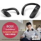 日本代購 空運 Bose SoundWear Companion speaker 穿戴式 頸掛式 揚聲器 喇叭