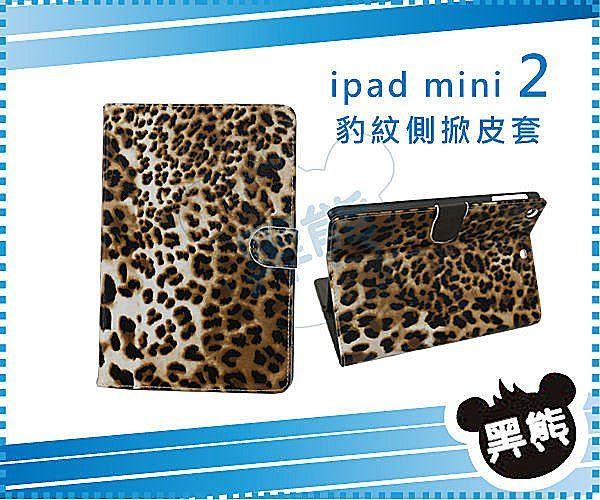 黑熊館 Apple iPad mini 2 MINI2 豹紋 側掀 可立式 保護套 保護殼 防撞外殼