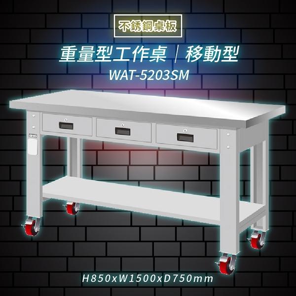 【Tanko嚴選】天鋼 WAT-5203SM《不鏽鋼桌板》移動型 重量型工作桌 工作檯 桌子 工廠 4 重型輪 保養廠