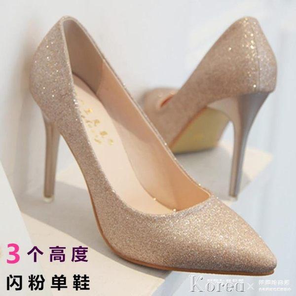 細高跟鞋 閃粉金色高跟鞋尖頭OL中跟女鞋銀色細跟百搭單鞋伴娘婚鞋【韓國時尚週】