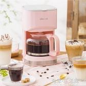 小熊美式全自動煮咖啡機家用滴漏式小型迷你咖啡壺泡茶煮茶壺兩用AQ 有緣生活館
