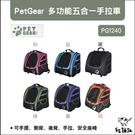 〈免運〉PET GEAR〔多功能五合一手拉車,PG1240,6色可選〕