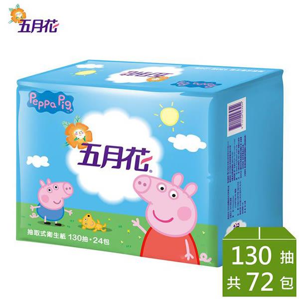 【五月花】五月花抽取式衛生紙130抽*24包*3袋-粉紅豬小妹版(佩佩豬版)