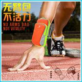 運動手臂包男女跑步包手腕包戶外臂帶臂袋手機臂套騎行休閒臂包輕台秋節88折