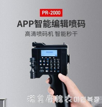 噴碼機手持生產日期小型打碼機口罩超市標簽打印編碼數字激光打字機二維碼 漾美眉韓衣