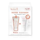雅漾舒敏修護保濕精華乳二入組(50ml+50ml)