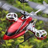 遙控飛機 無人直升機合金兒童玩具 飛機模型耐摔遙控充電動飛行器第一個