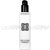【17go】GIVENCHY 紀梵希 全能潔膚清新卸妝乳(200ml)