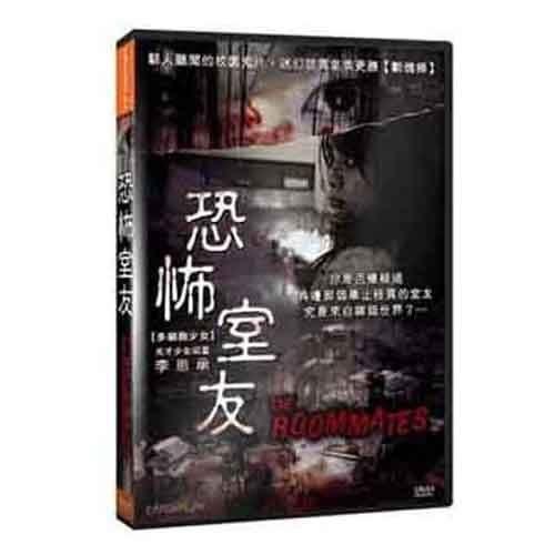 恐怖室友 DVD (購潮8)