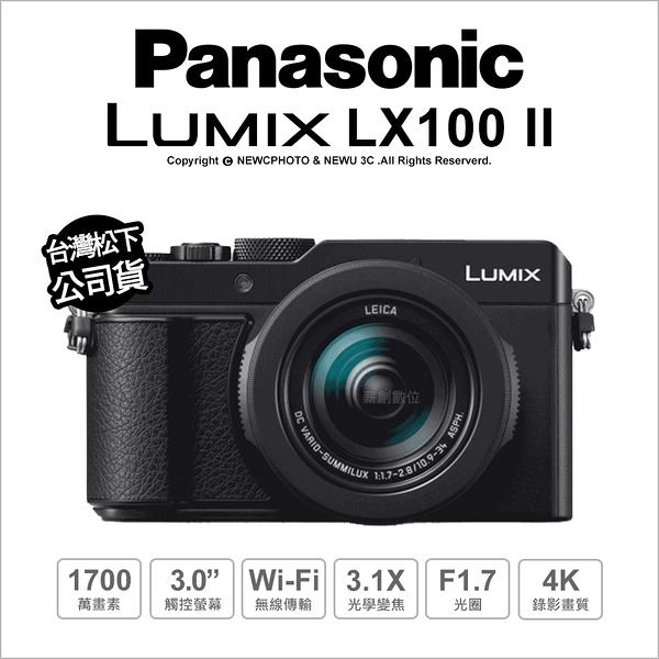 申請贈原電等~6/30 Panasonic LX100-2代 LX100M2 相機 類單眼 4K錄影 送64G+24期免運 公司貨 薪創數位
