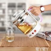 養生壺玻璃一體機家用煮茶器多功能花茶壺煎藥壺辦公室小型220V