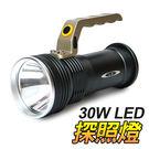【超亮LED探照燈】30W 可使用12小時 台灣製造 電燈 手電筒 30W-806 [百貨通]