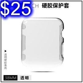蘋果手錶 PC硬殼 iWatch series2/3手錶 iWatch超薄透明殼 38/40/42/44mm【J192】