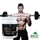 【御松田】BCAA綜合胺基酸+乳清蛋白(玉米濃湯口味)(500gX1罐)