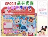 麗嬰兒童玩具館~日本 EPOCH DIY 森林家族 水串珠 補充包.讓創意無限延伸~