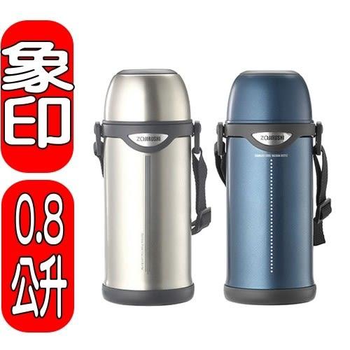 《快速出貨》象印【SJ-TE08】保溫杯/保溫瓶
