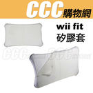 Wii Fit果凍套