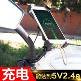 機車手機支架防震充電導航電動車用手機架可充電器踏板外賣車載【蘇迪蔓】