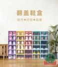 【6個裝】 透明鞋子整理箱塑料簡易收納鞋柜鞋子收納盒【福喜行】