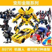 樂高積木變形機器人金剛兒童益智拼裝玩具6-10-12周歲男孩子 全館八折柜惠