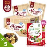 【黃Mama】九臻寶綜合堅果小魚5盒(10包/盒)贈2包▶贈姿勻纖美窈素一盒