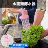 省水閥調節器花灑水龍頭防濺節水器二色【C1073 】