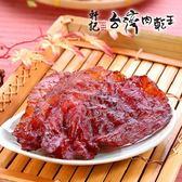 軒記-台灣肉乾王.837B黑胡椒金薄豬肉乾(100g/包,共兩包)﹍愛食網
