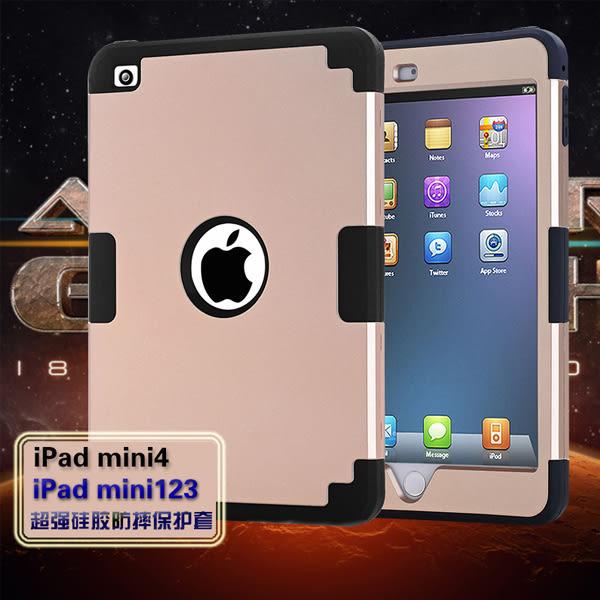 iPadmini1 2 3 4保護套 平板皮套 全包邊 硅膠防摔 保護殼 極品e世代