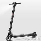 都力馬電動滑板車成人摺疊迷你踏板電瓶車小型兩輪上班便攜代步車WD 晴天時尚館